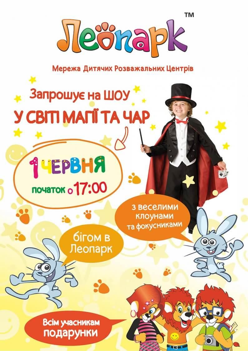День захисту дітей у Леопарку