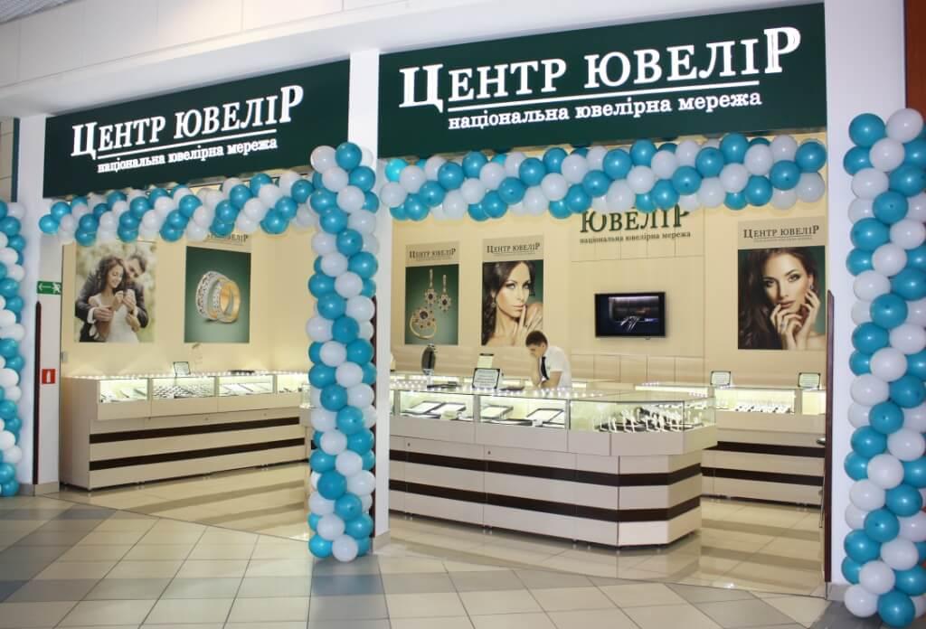 """Відкриття нового магазину """"Центр Ювелір"""", у ТРЦ King Cross Leopolis"""