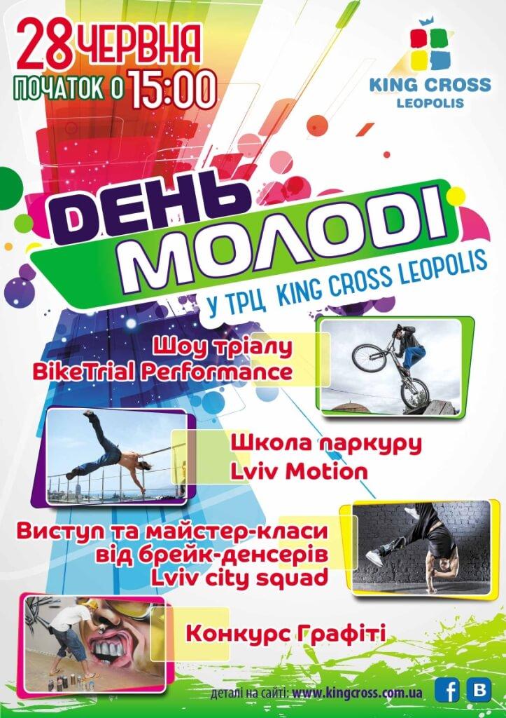 День молоді у ТРЦ King Cross Leopolis