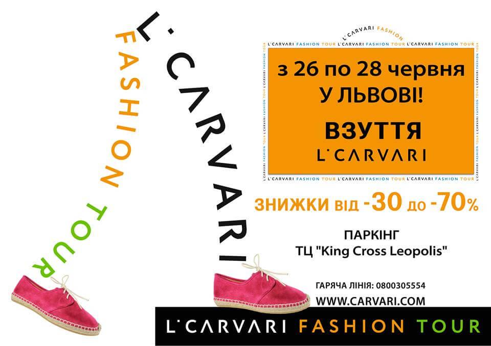 L'CARVARI Fashion Tour у ЛЬВОВІ! 26-28 червня! 3 ДНІ!