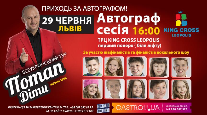 """Автограф сесія """"Потап і Діти"""" у ТРЦ King Cross Leopolis"""