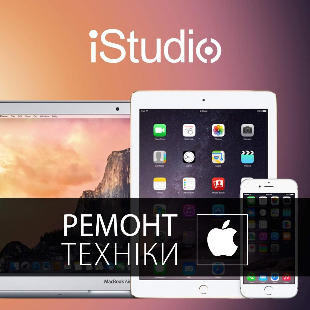 Ремонт техніки Apple в магазині iStudio