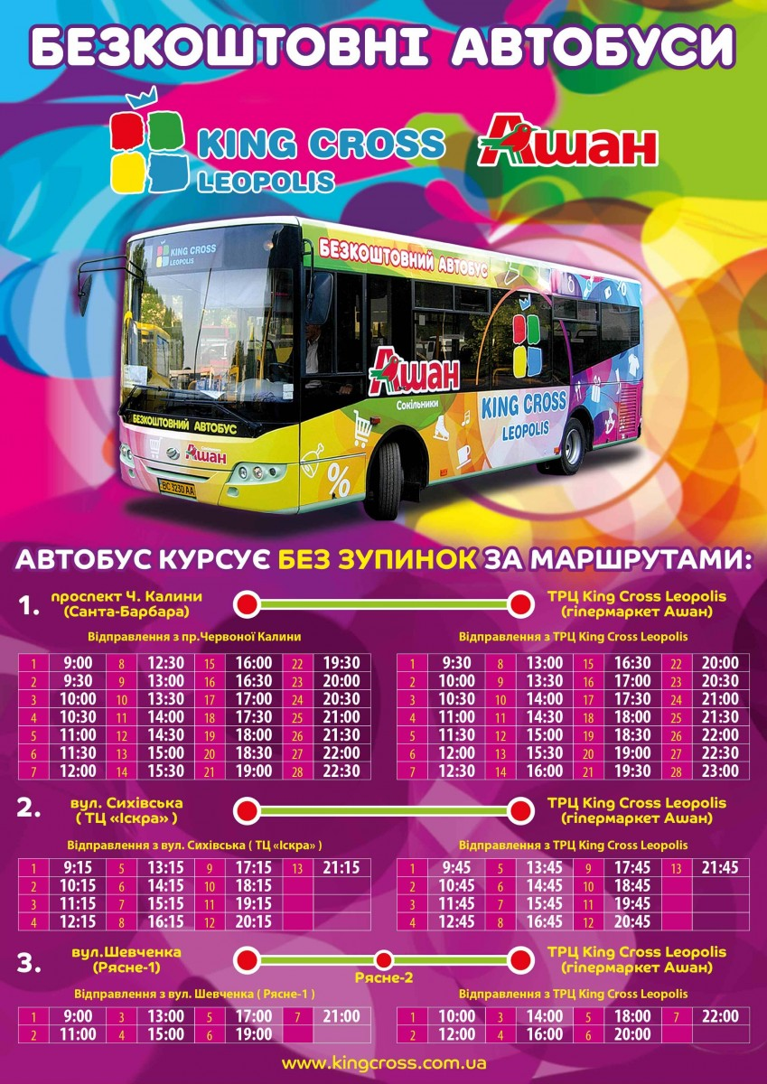 Безкоштовні автобуси до ТРЦ King Cross Leopolis (гіпермаркет Ашан)