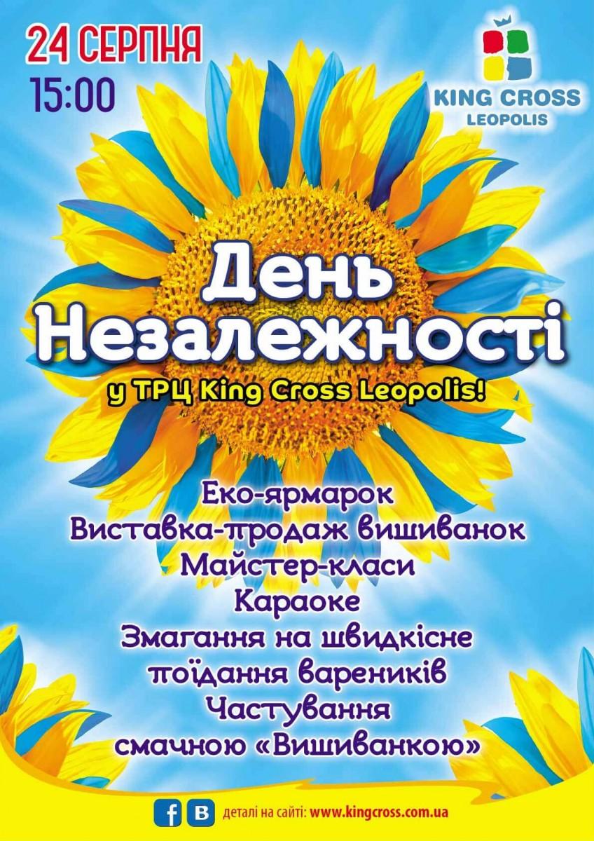 День незалежності у ТРЦ King Cross Leopolis