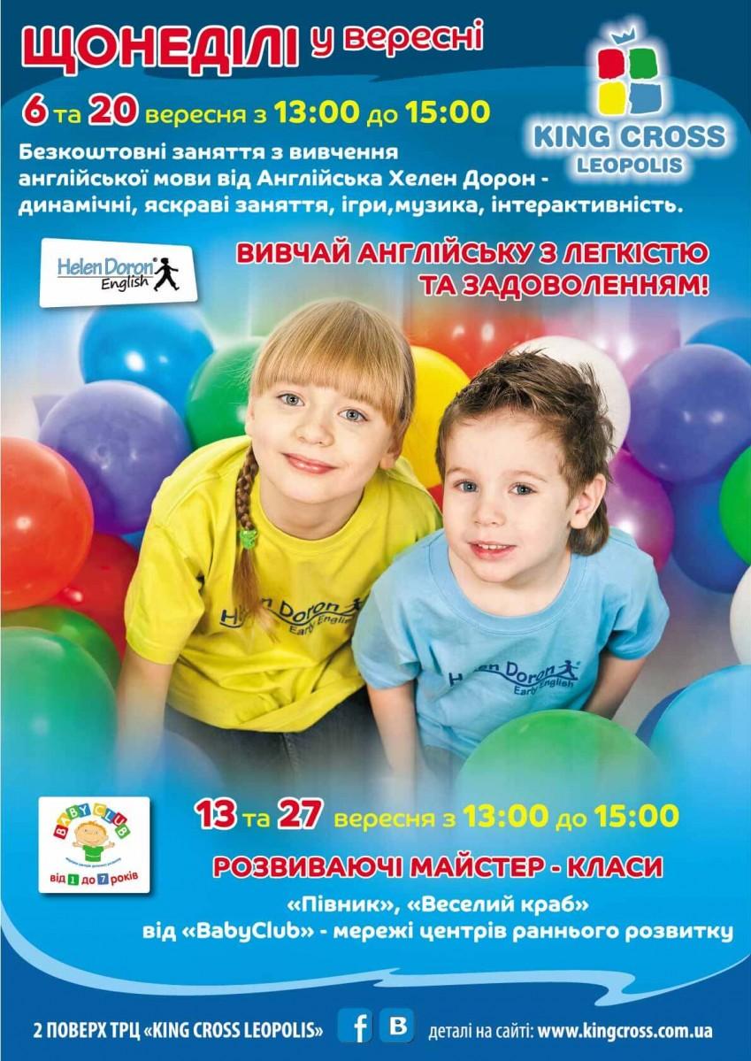 Майстер-класи для дітей у вересні