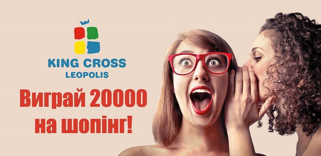 Виграй 20.000 грн на шопінг у ТРЦ King Cross Leopolis