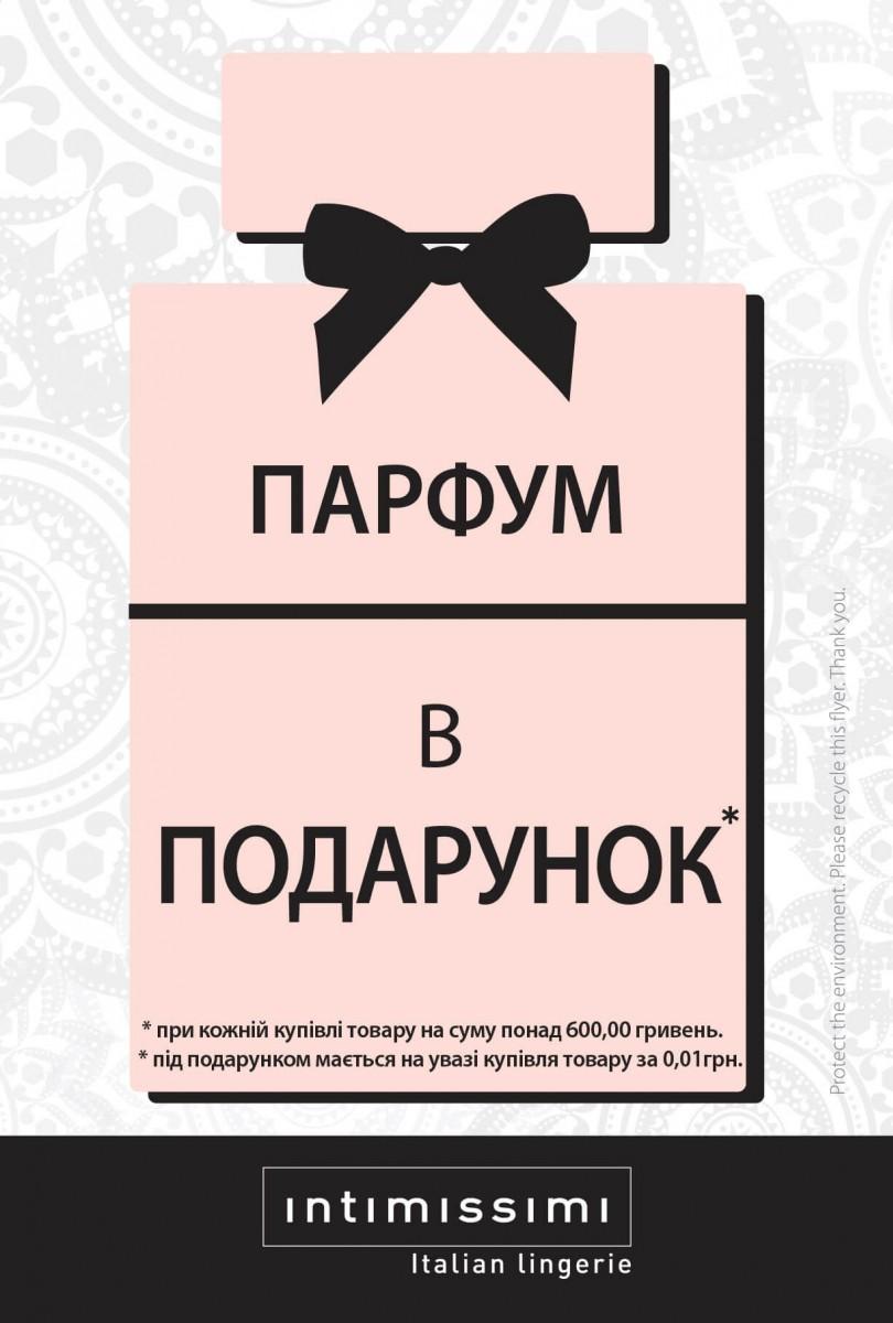 Парфум в подарунок