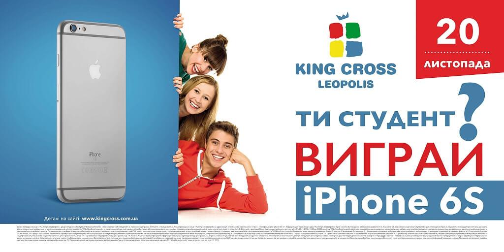 Ти студент? Виграй iPhone 6s!