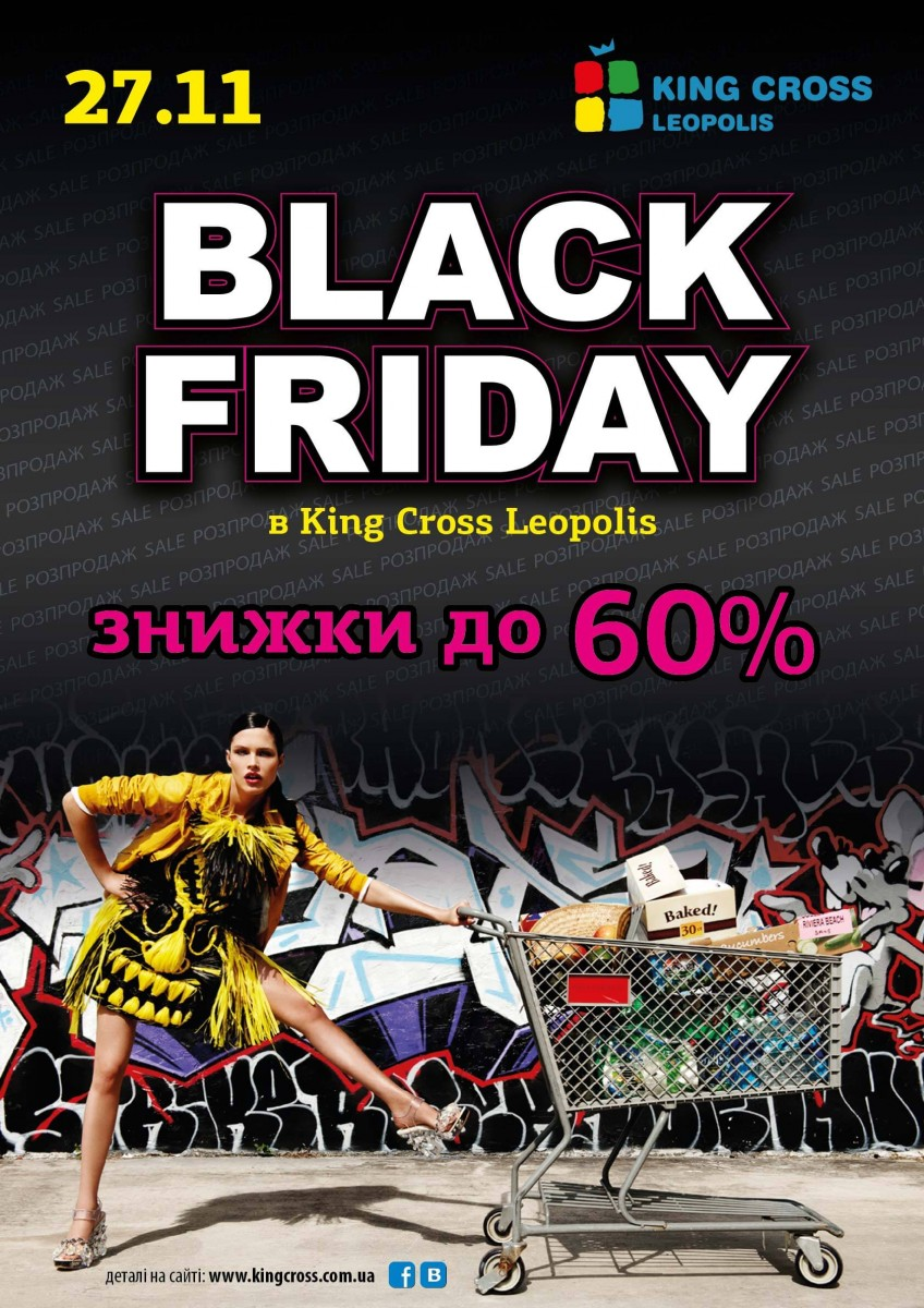 Black Friday у ТРЦ King Cross Leopolis