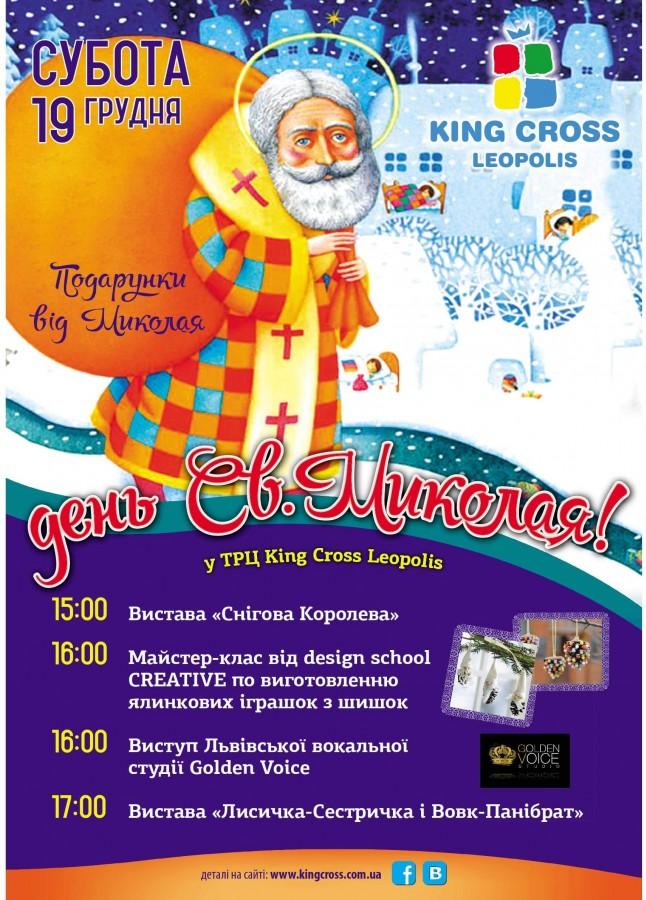 St.Nicholas' day