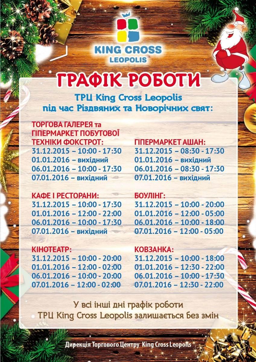 Графік роботи ТРЦ King Cross Leopolis під час новорічних та різдвяних свят