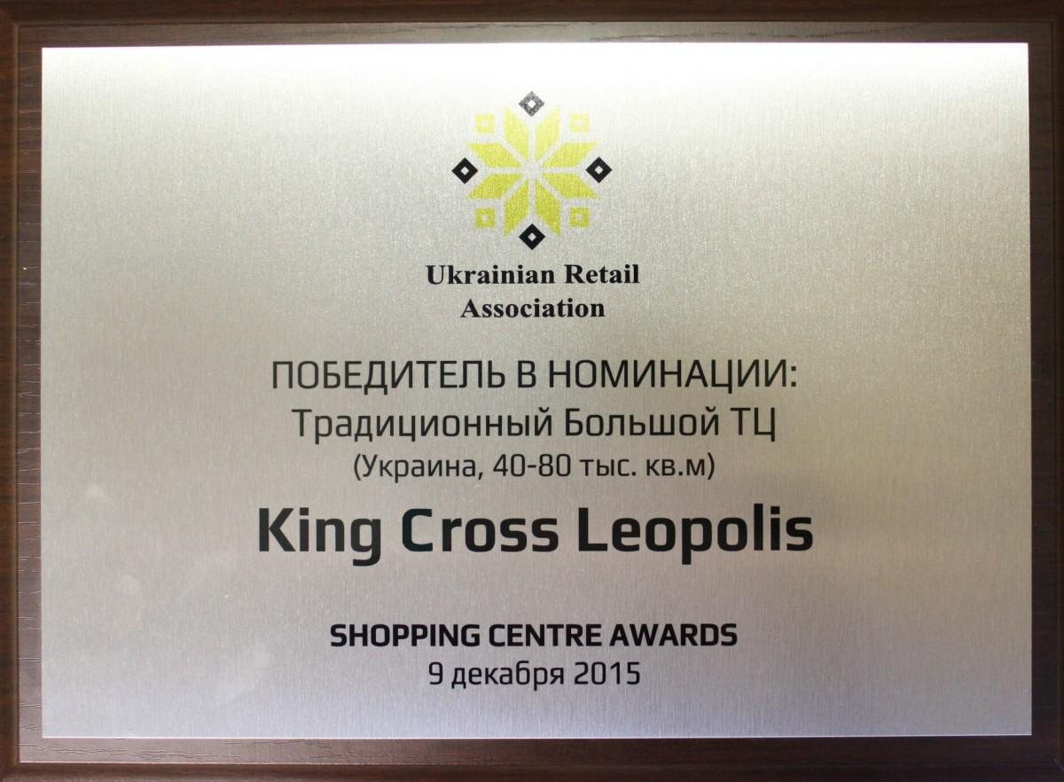 """Нагорода у номінації """"Кращі Торгові Центри"""" по версії Ukrainian Retail Association"""