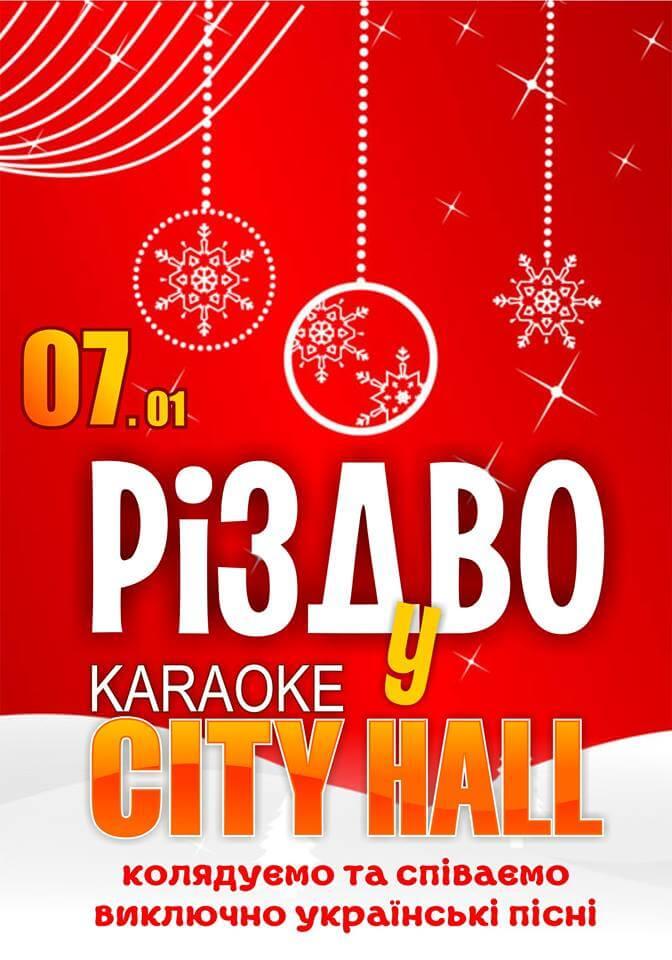 Різдво караоке у City Hall