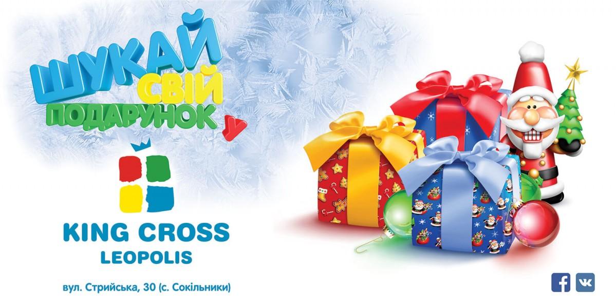Торговий центр King Cross Leopolis, напередодні Нового року, дарував подарунки відвідувачам