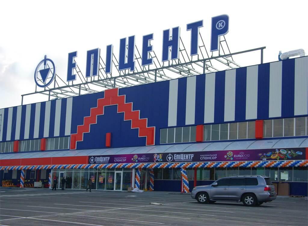 Відкриття гіпермаркету «Епіцентр К»