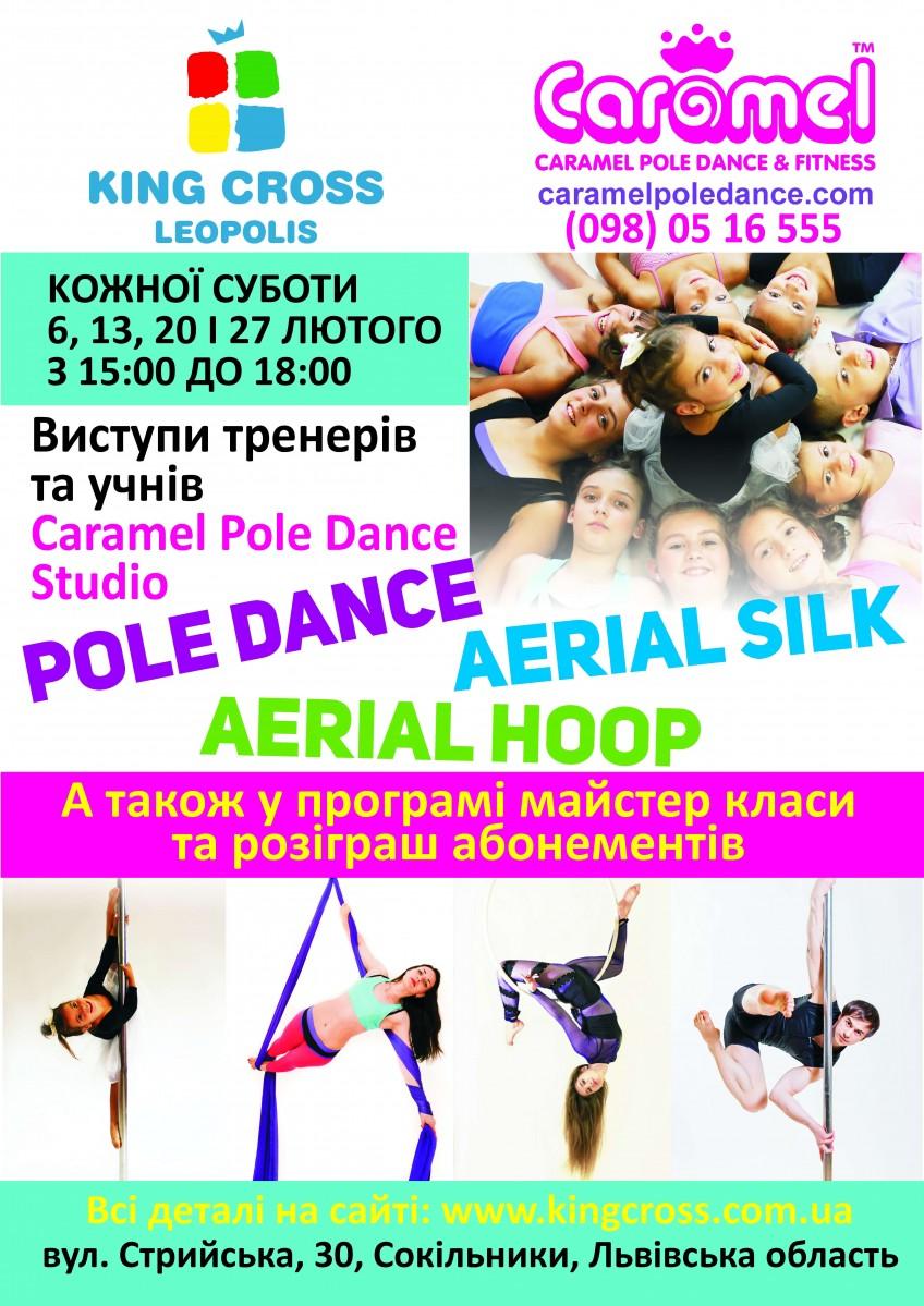 """Виступи учнів та тренерів студії """"Caramel Pole Dance"""""""