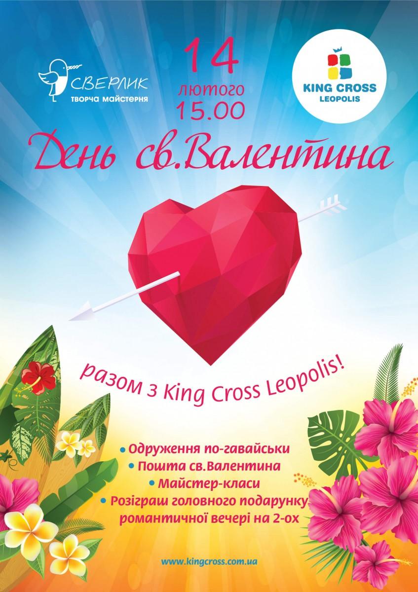 День св.Валентина разом з King Cross Leopolis