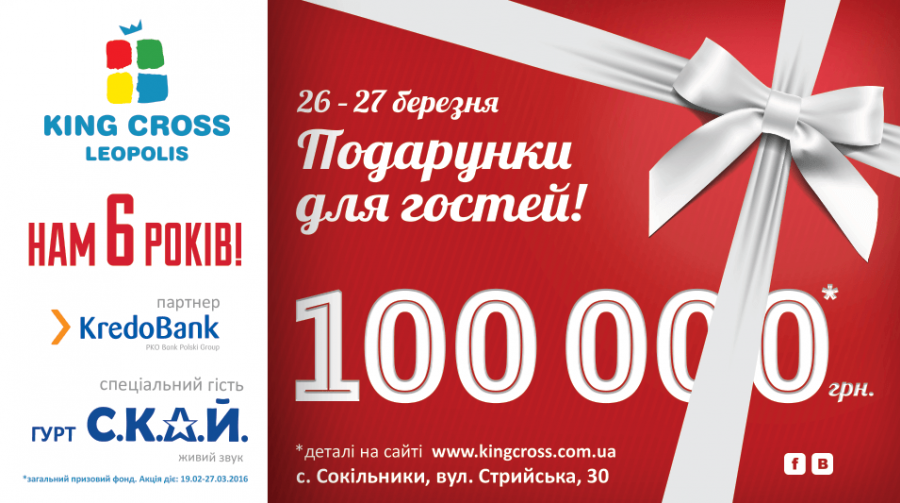 King Cross Leopolis gives 100 000 UAH to the customers on its birthday (conditions)