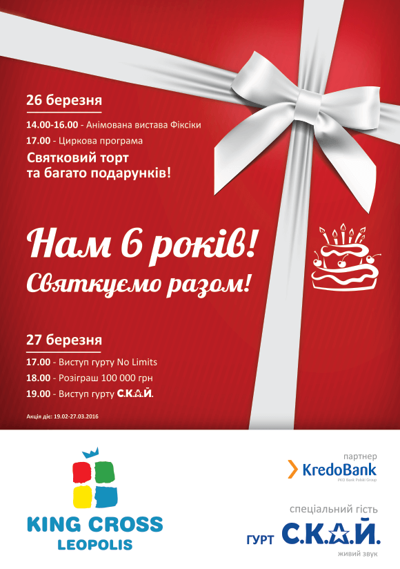 The program of King Cross Leopolis birthday celebration