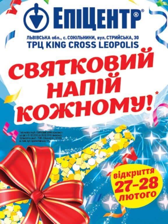 Відкриття гіпермаркету «Епіцентр К» у ТРЦ King Cross Leopolis!
