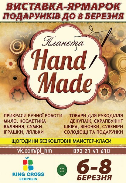 """Виставка-ярмарок подарунків до 8 березня """"Планета Hand made"""""""