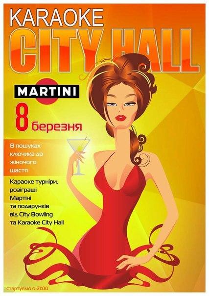 Святкуй 8 березня у Karaoke City Hall