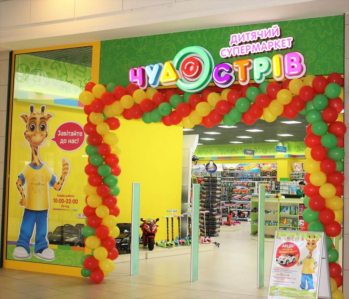 Відкриття дитячого супермаркету