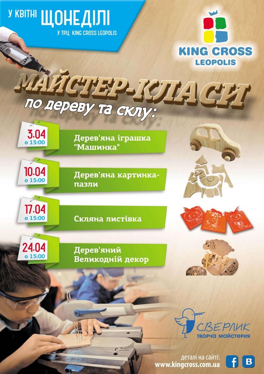 Майстер-класи у квітні