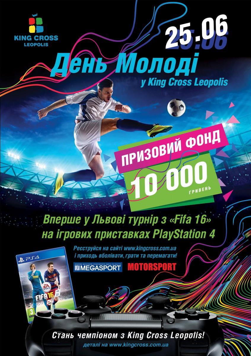 День Молоді у King Cross Leopolis! Призовий фонд - 10 тисяч гривень!!!