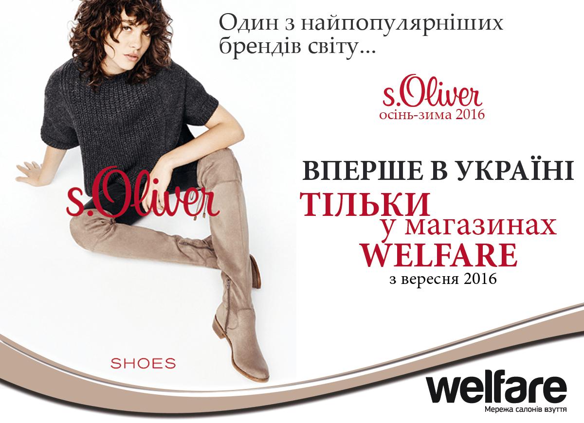 s.Oliver в WELFARE Реальна мода для реальних людей