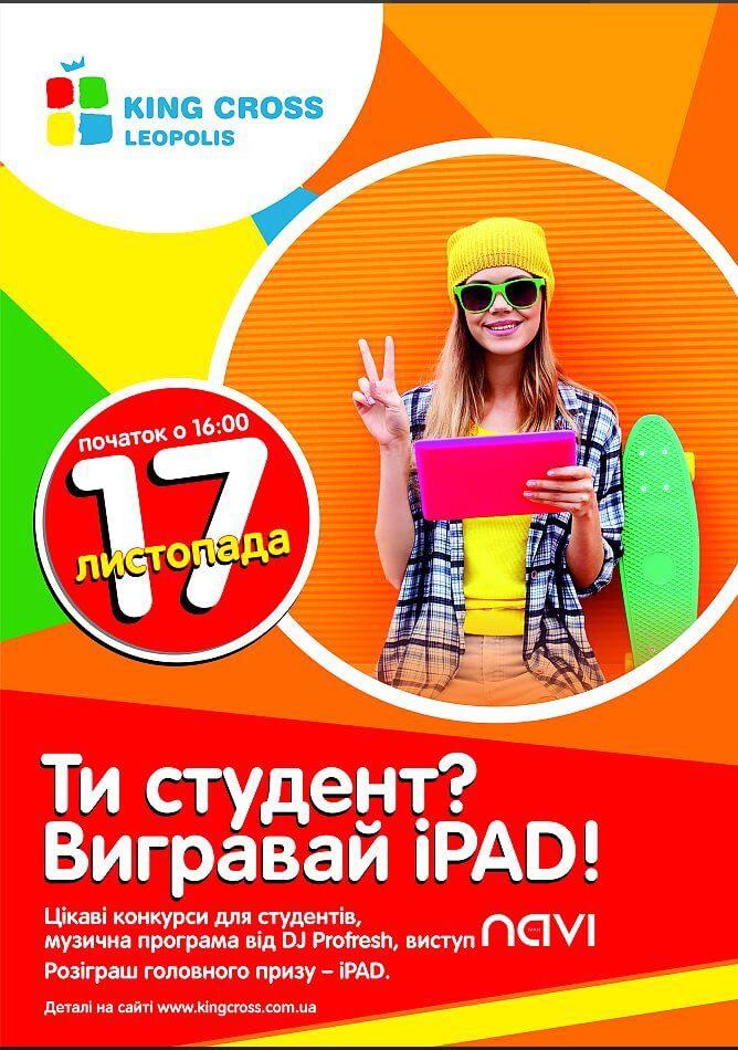 Ти студент? - Вигравай iPad!