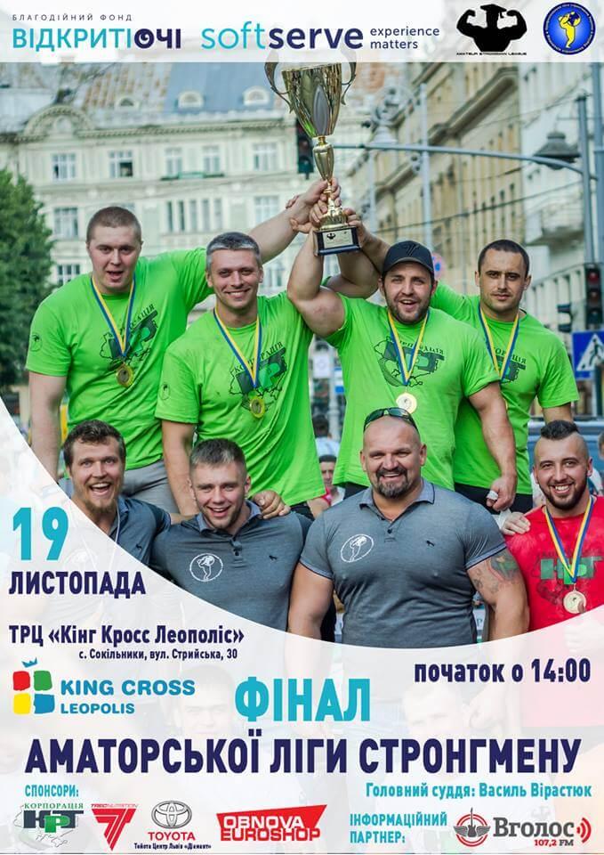 Фінал аматорської ліги стронгмену