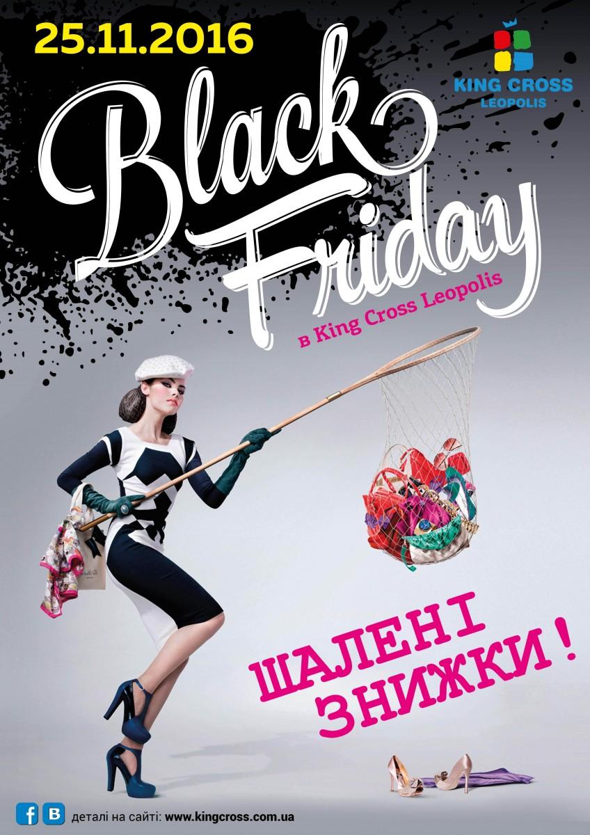 Black Friday у торговому центрі King Cross Leopolis