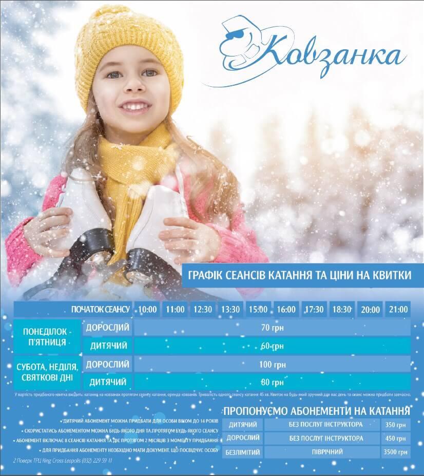 Новий сезон на Ковзанці відкритий!