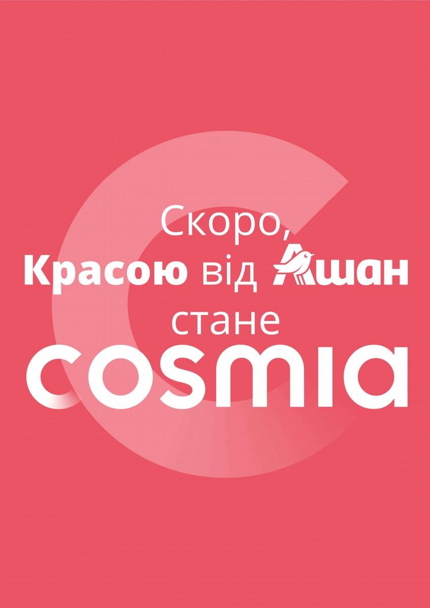 Скоро, красою від Ашан стане Cosmia