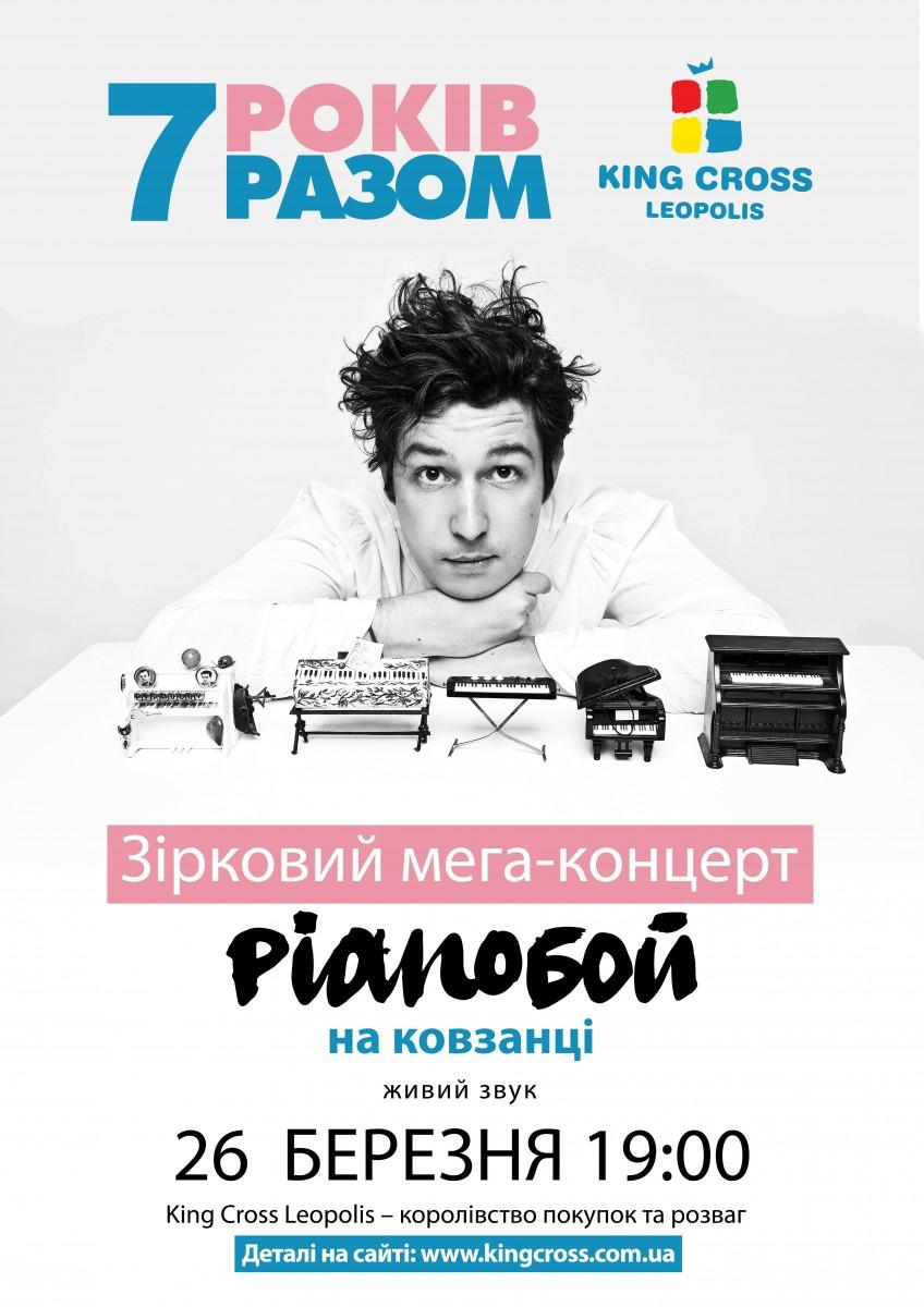 Зірковий мега-концерт PIANOБОЙ