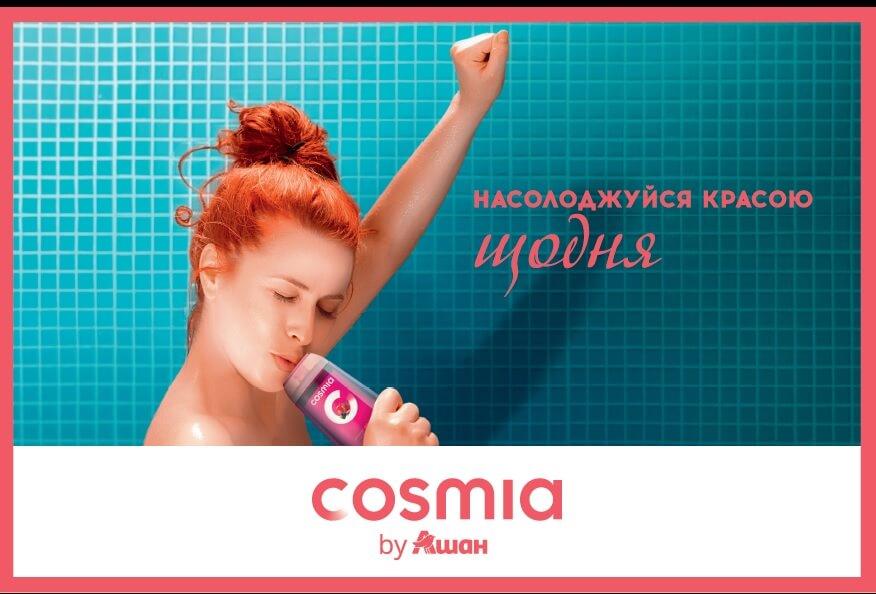 Насолоджуйся красою щодня з Cosmia!