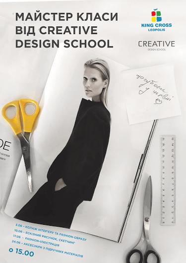 Майстер-класи від Creative Design School щосуботи у червні!