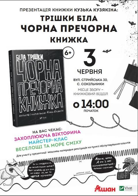 Біла трішки і чорна-пречорна...презентація книги Кузька Кузякіна!