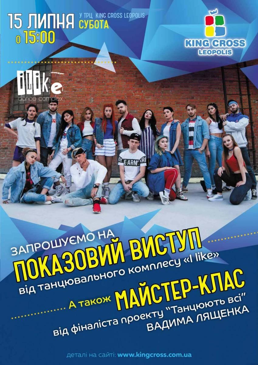 """Школа хореографії """"I like"""" і Вадим Лященко запрошують на майстер-клас"""