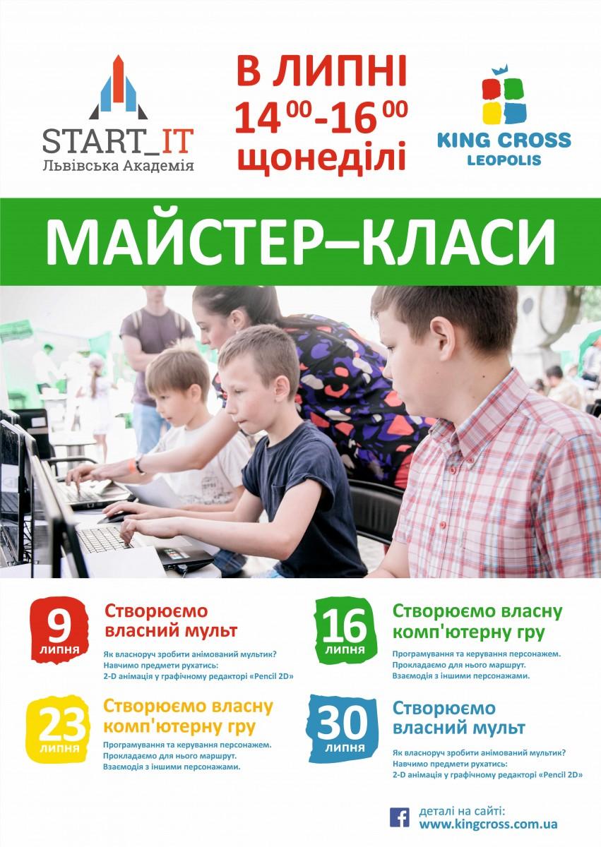 IT майстер-класи від Львівської академії Start_IT