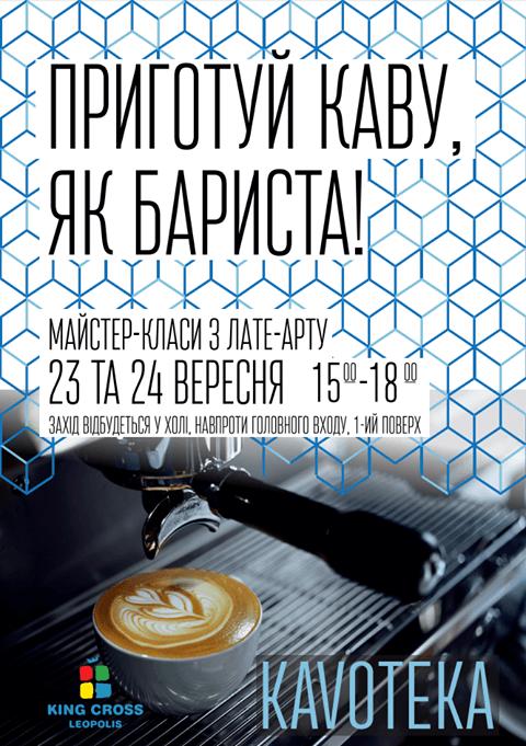 Готуй каву як баріста з Kavoteka!