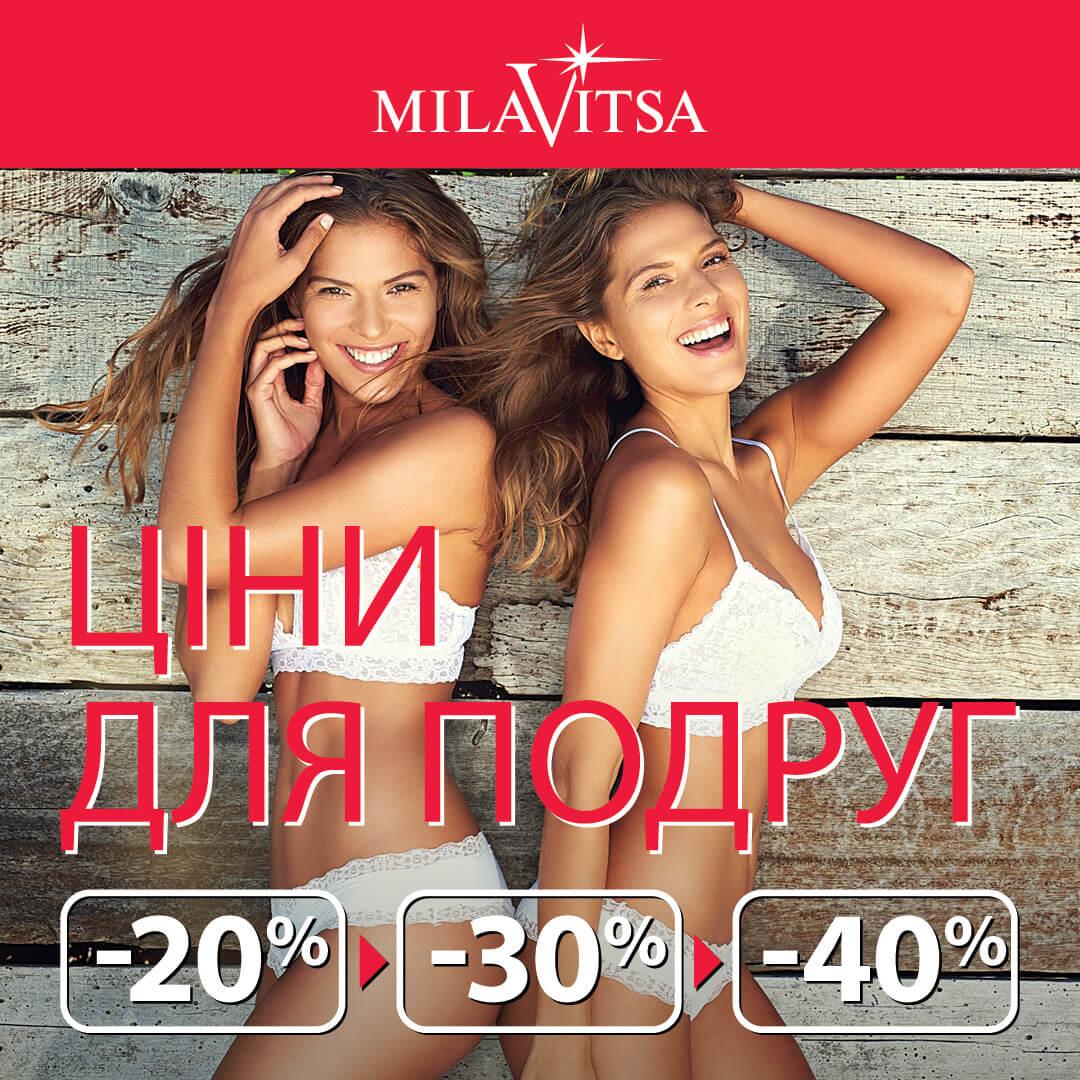 Програма лояльності від Milavitsa - до -40% на весь рік!