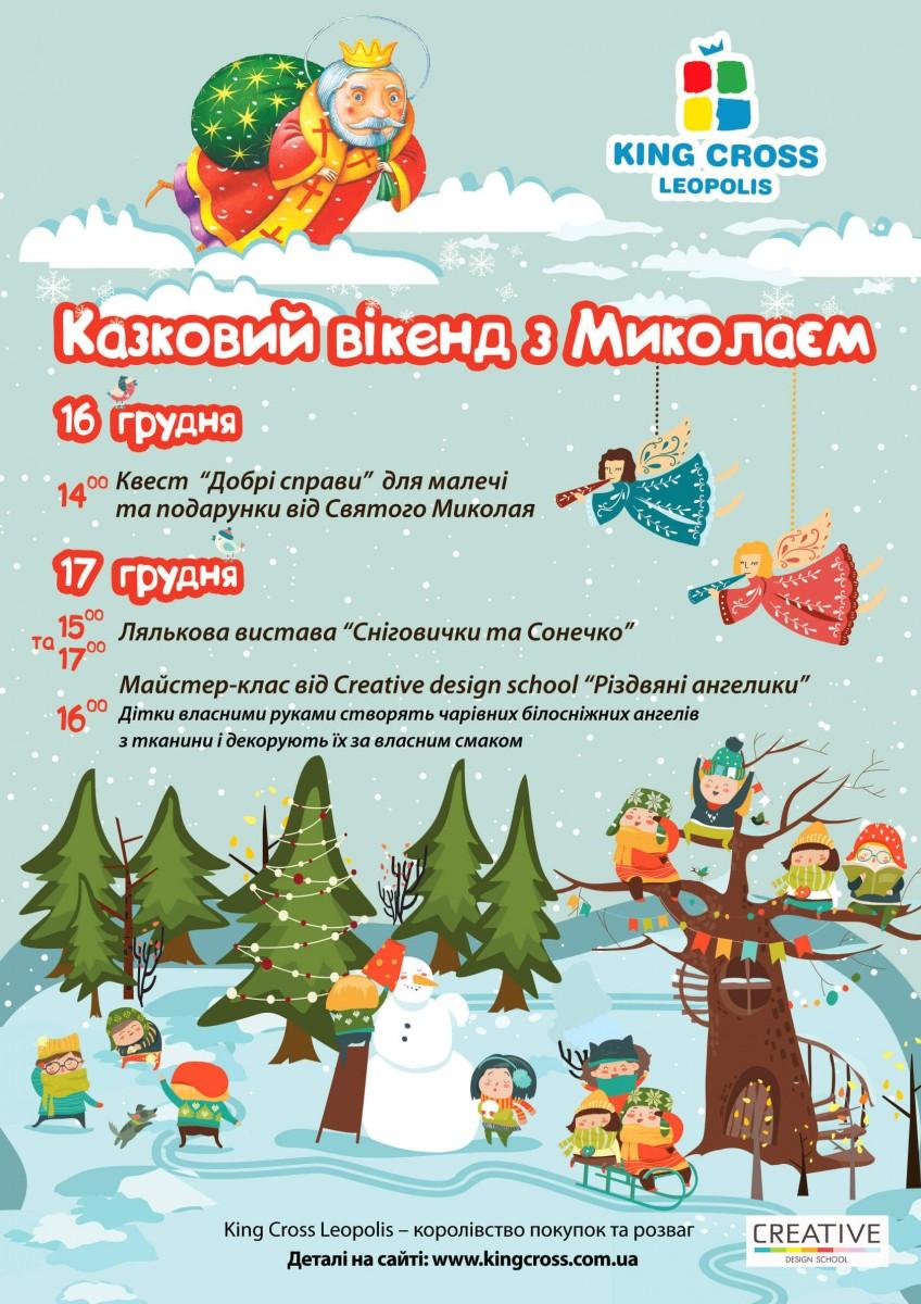 Казкові вихідні з Миколаєм!