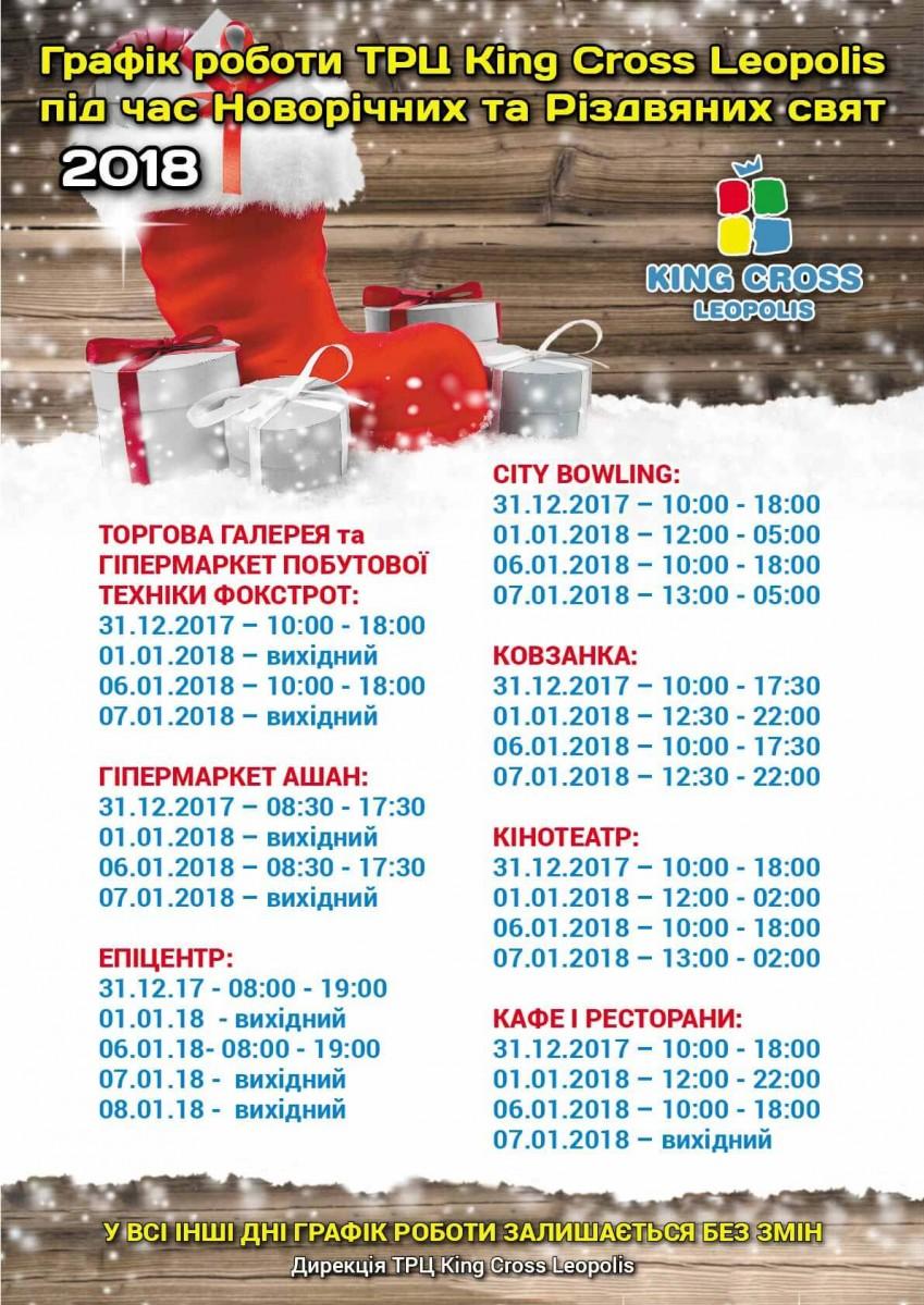 Графік роботи ТРЦ King Cross Leopolis під час Новорічних та Різдвяних свят 2018