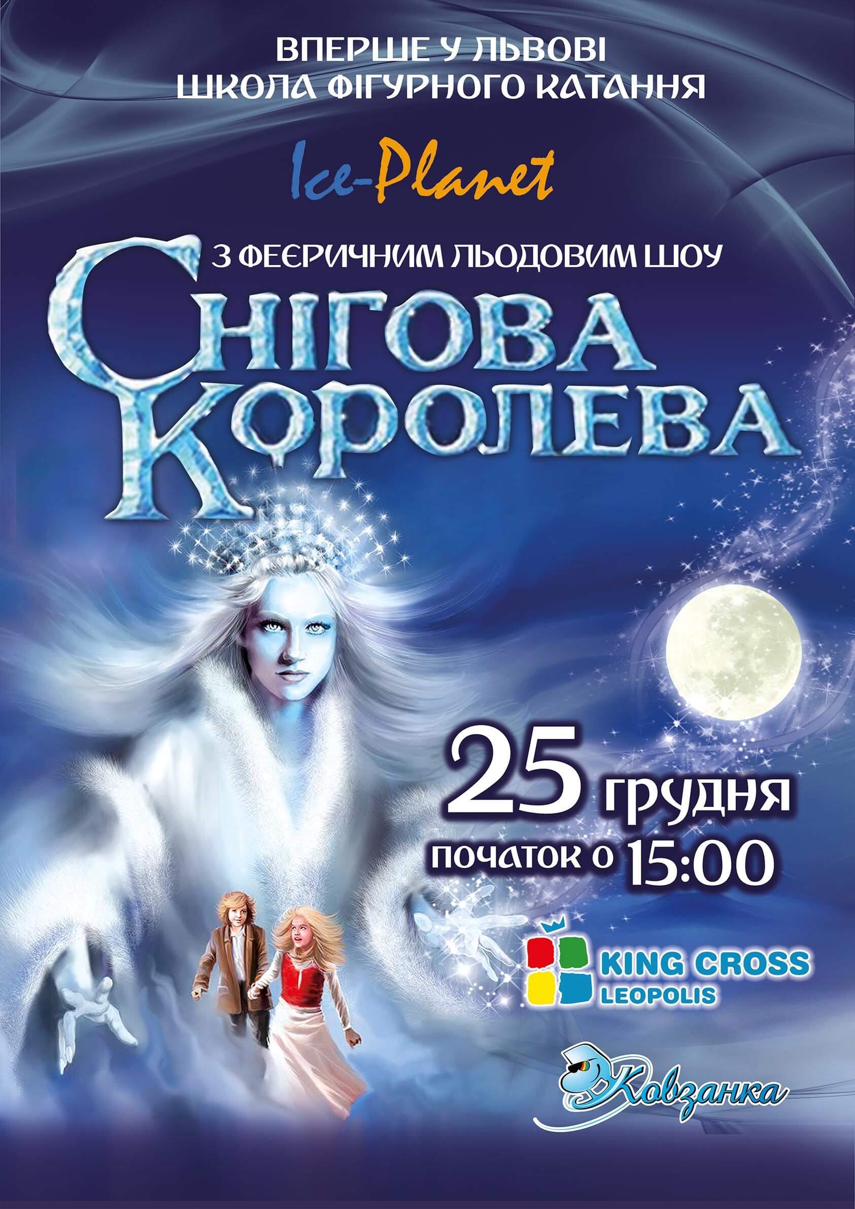 Феєричне льодове шоу Снігова Королева!