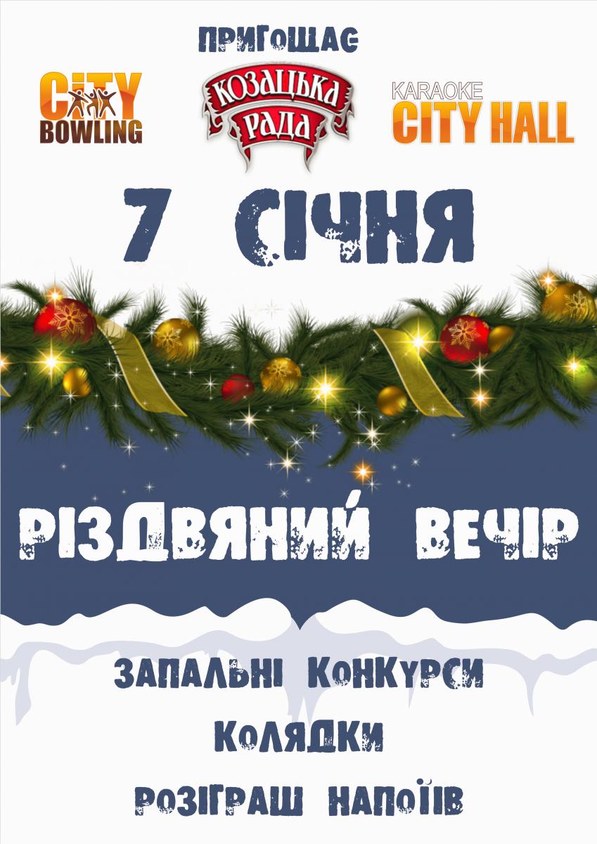 Різдвяний вечір у City Bowling!