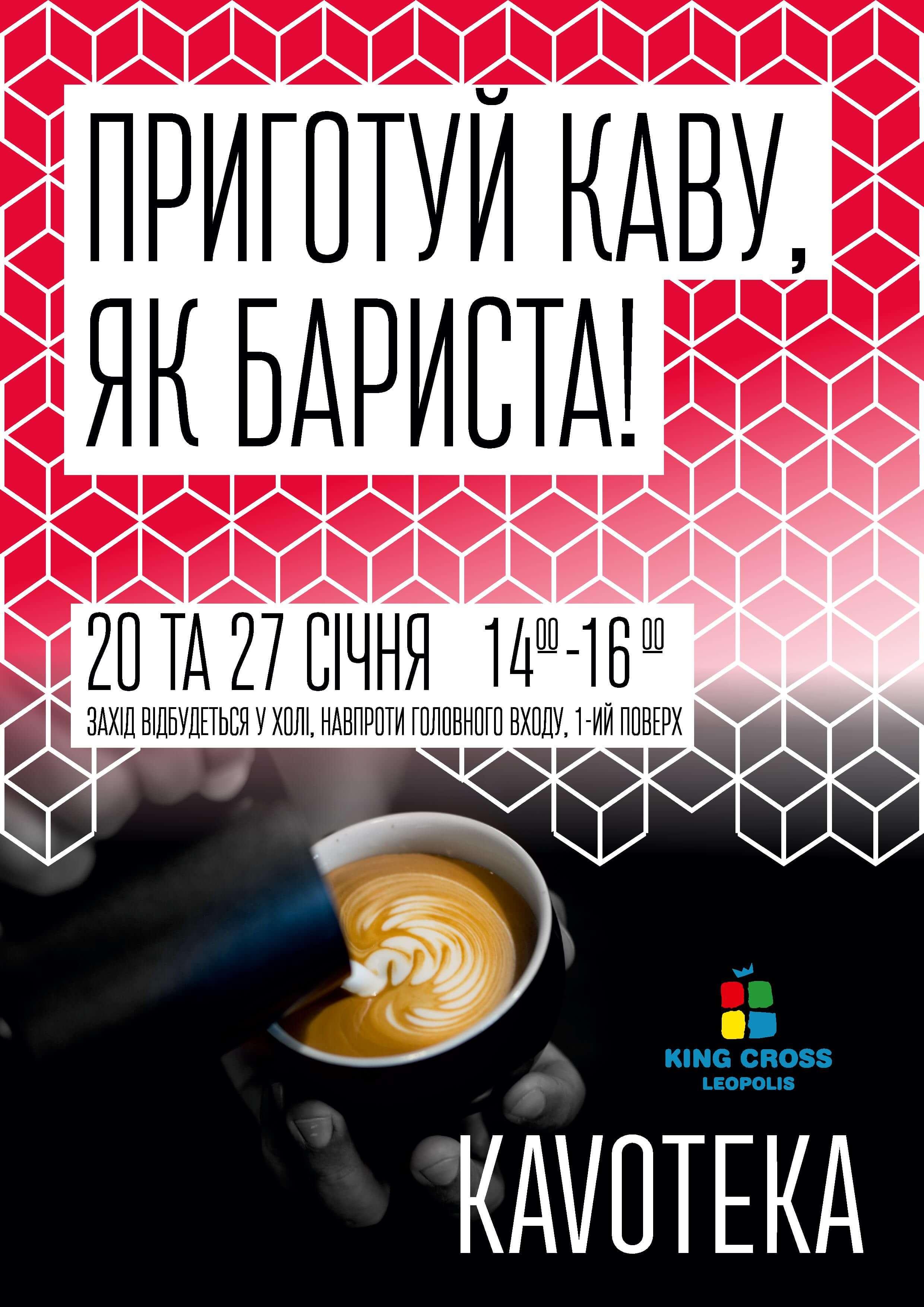 Приготуй каву, як бариста, разом із Kavoteka!