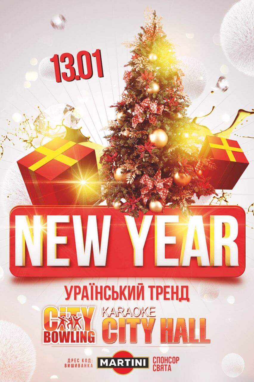 Зустрічай Старий Новий рік з City Bowling!