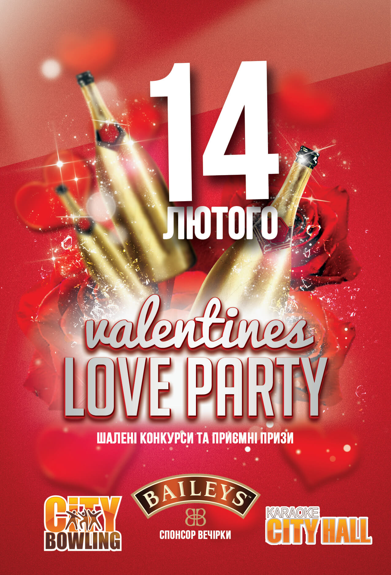 Valentines Love Party в City Bowling!